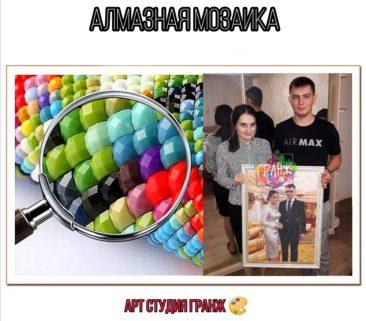 Алмазная мозаика по фото заказать в Бишкеке