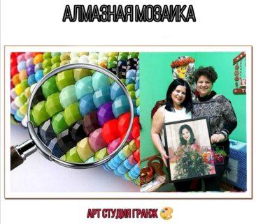 Заказать алмазную мозаику по фото с доставкой в Бишкеке
